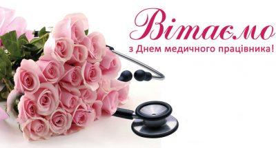 1497617339_z-dnem-medpracyvnika