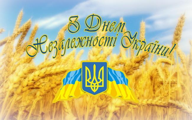 2015_08_z_dnem_nezalezhnosti