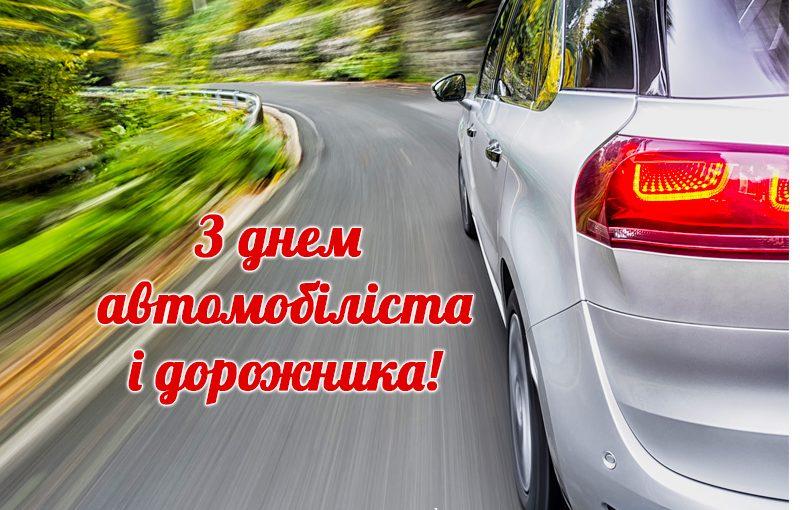 28-z-dnem-avtomobilista-kartynky