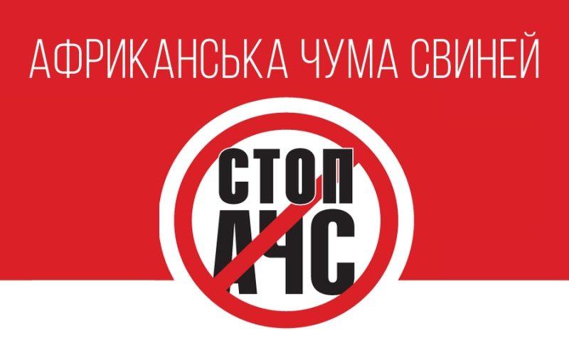 стоп_ачс