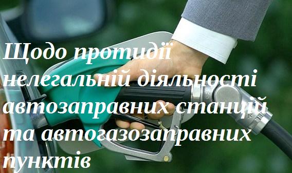 568x390_kak-pravilno-zapravlyat-mashinu