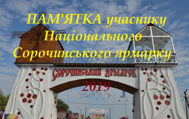 _yarmarok_650x410