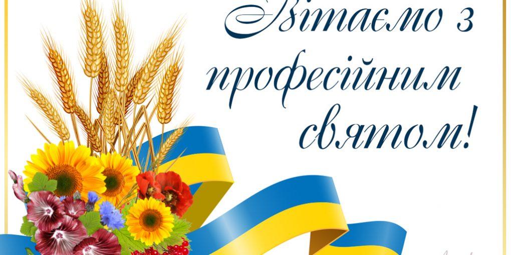 vitayemo-z-profesijnim-svyatom-ukrayinska-listivka-z-simvolikoyu