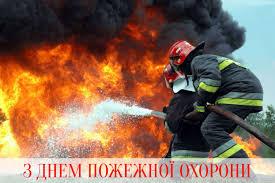 День пожежника - копия