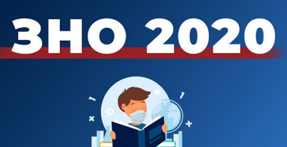 ZNO2020