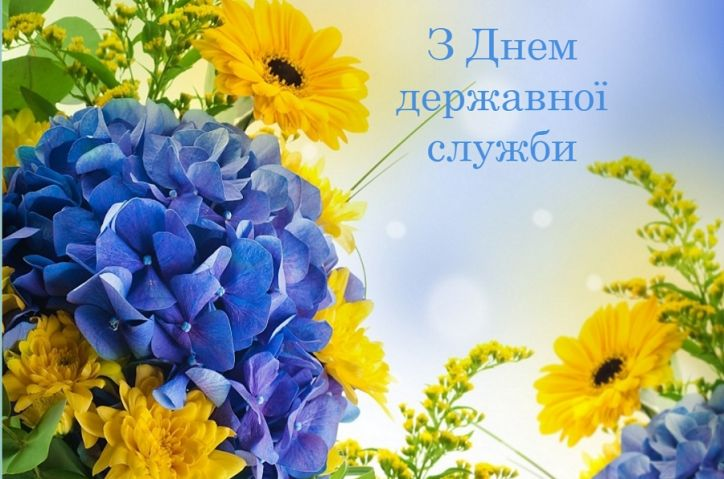 shanovni-kolegi-shhiro-vitayu-vas-z-profesijnim-svyatom-dnem-derzhavnod197-sluzhbi