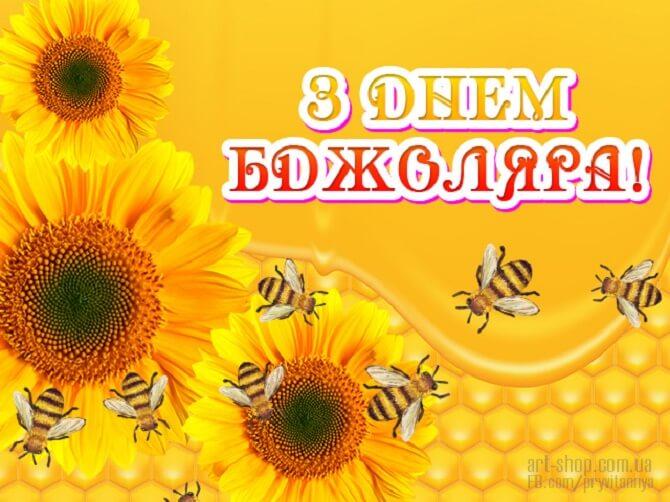 z_dnem_pasichnika_1