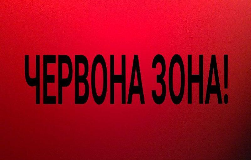 22-chervona-zona