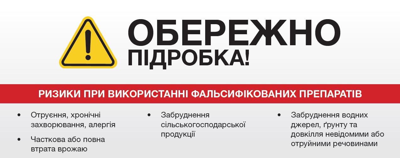 Обережно_пiдробка!