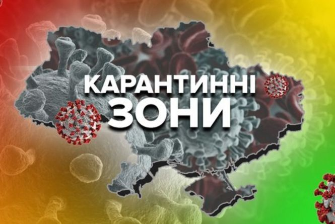 1895031-sogodni-regioni-ukrayini-but-rozpodileni-na-novi-karantinni-zoni